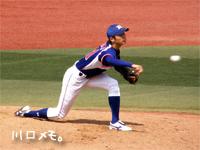 河原井章太投手