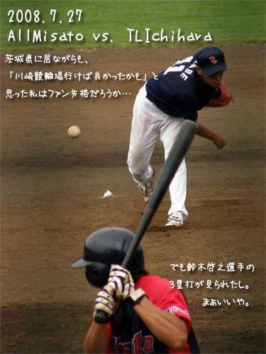鳥谷部健一。打者は違う鈴木選手。