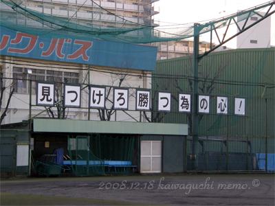 20081224_hirama02.jpg
