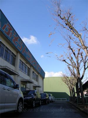 20081224_hirama08.jpg