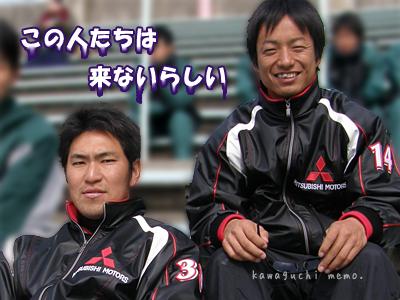 三垣さんと五嶋くん