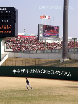20100320_nack5.jpg