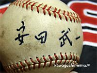 安田さんのサインボール