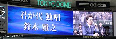 20120323_national.jpg