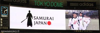 20120323_samurai.jpg