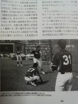 20110306_ryuta.jpg