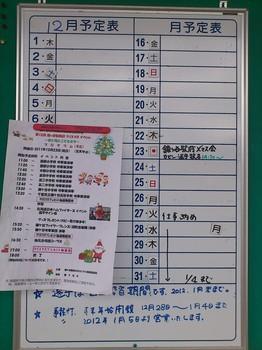鎌ヶ谷スタジアム12月日程表