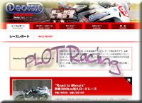 PLOT Racingサイトへ